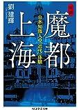 魔都上海 日本知識人の「近代」体験 (ちくま学芸文庫)