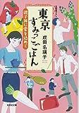 東京すみっこごはん 親子丼に愛を込めて (光文社文庫)