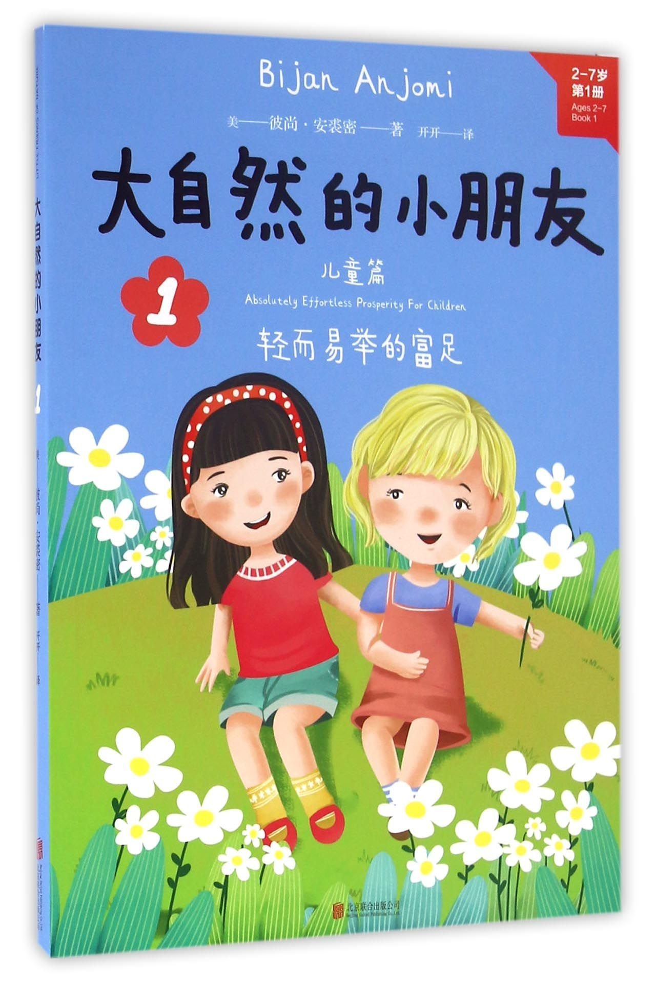 Download 大自然的小朋友(2-7岁第1册)/轻而易举的富足 PDF