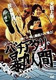 バチアタリ暴力人間 [DVD]