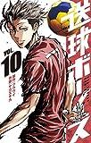 送球ボーイズ (10) (裏少年サンデーコミックス)
