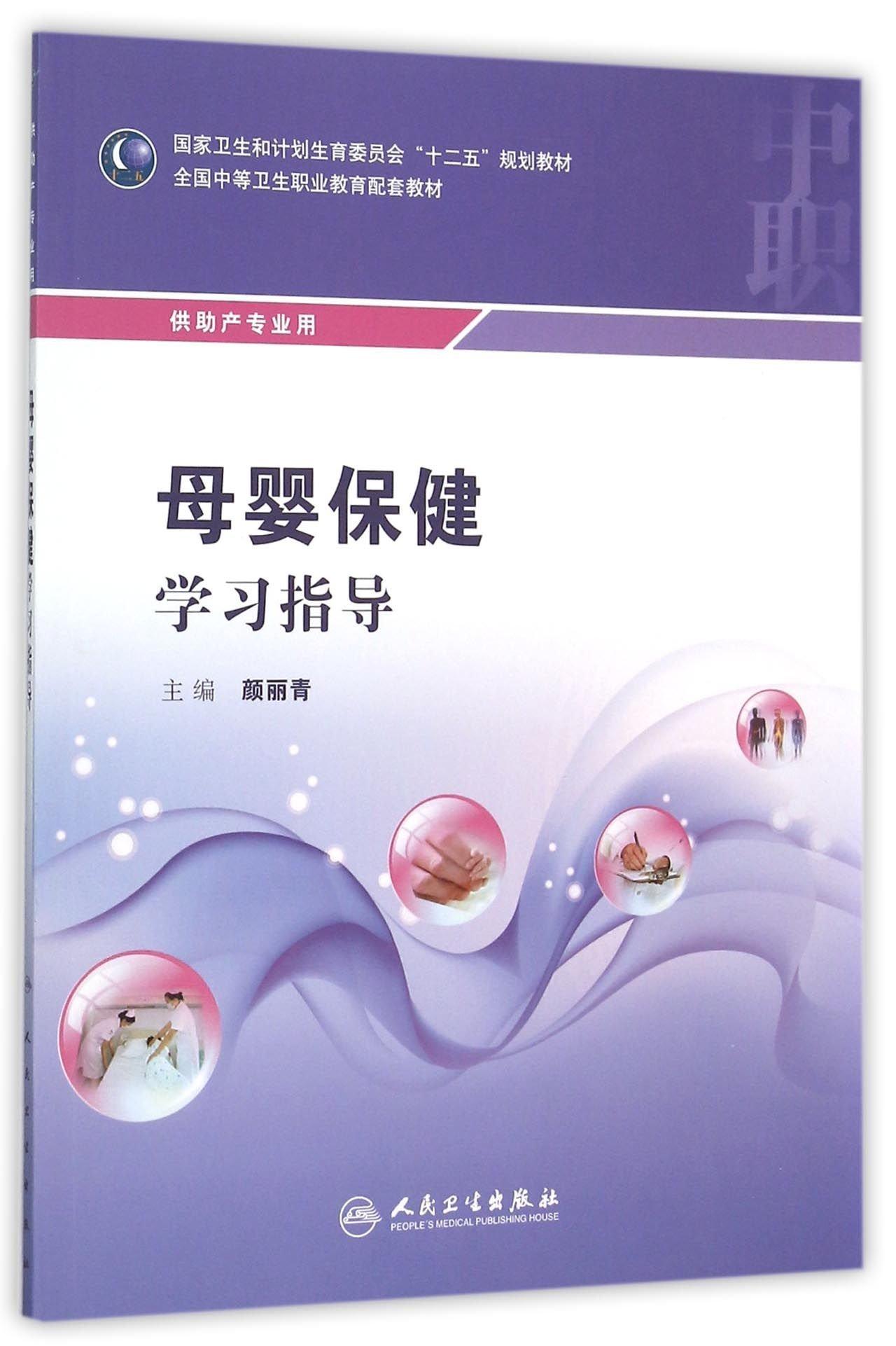 Download 母婴保健学习指导(供助产专业用全国中等卫生职业教育配套教材) pdf epub