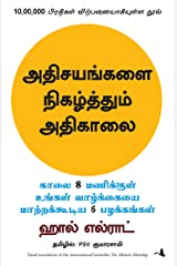 The Miracle Morning (Tamil Edition) Kindle Edition