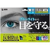 サンワサプライ 11.6ワイド対応ブルーライトカット液晶保護指紋反射防止フィルム LCD-116WBCAR