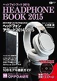 ヘッドフォンブック2015 ~音楽ファンのための最新ヘッドフォン徹底ガイド~ (CDジャーナルムック)