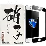 【 4D 全面保護 】 iPhone 7 専用設計 ガラスフィルム 液晶保護フィルム 【フレーム部分にもガラスを使用】 フィルム 4.7インチ用 0.3mm 【3D Touch対応/硬度9H/気泡防止】 (ブラック)