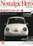 Nostalgic Hero (ノスタルジック ヒーロー) 2013年 12月号 [雑誌]