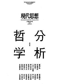 分析哲学入門 (講談社選書メチエ...