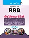 RRB : CBT (Computer Based Test) Non-Technical Categories Exam Guide: CBT - Non-Technical Popular Categories 1st & 2nd Stage Exam Guide (Main - Big Size)