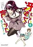 冴えない彼女の育てかた 恋するメトロノーム(8) (ビッグガンガンコミックス)