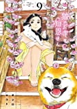 猫のお寺の知恩さん (9) (ビッグ コミックス)