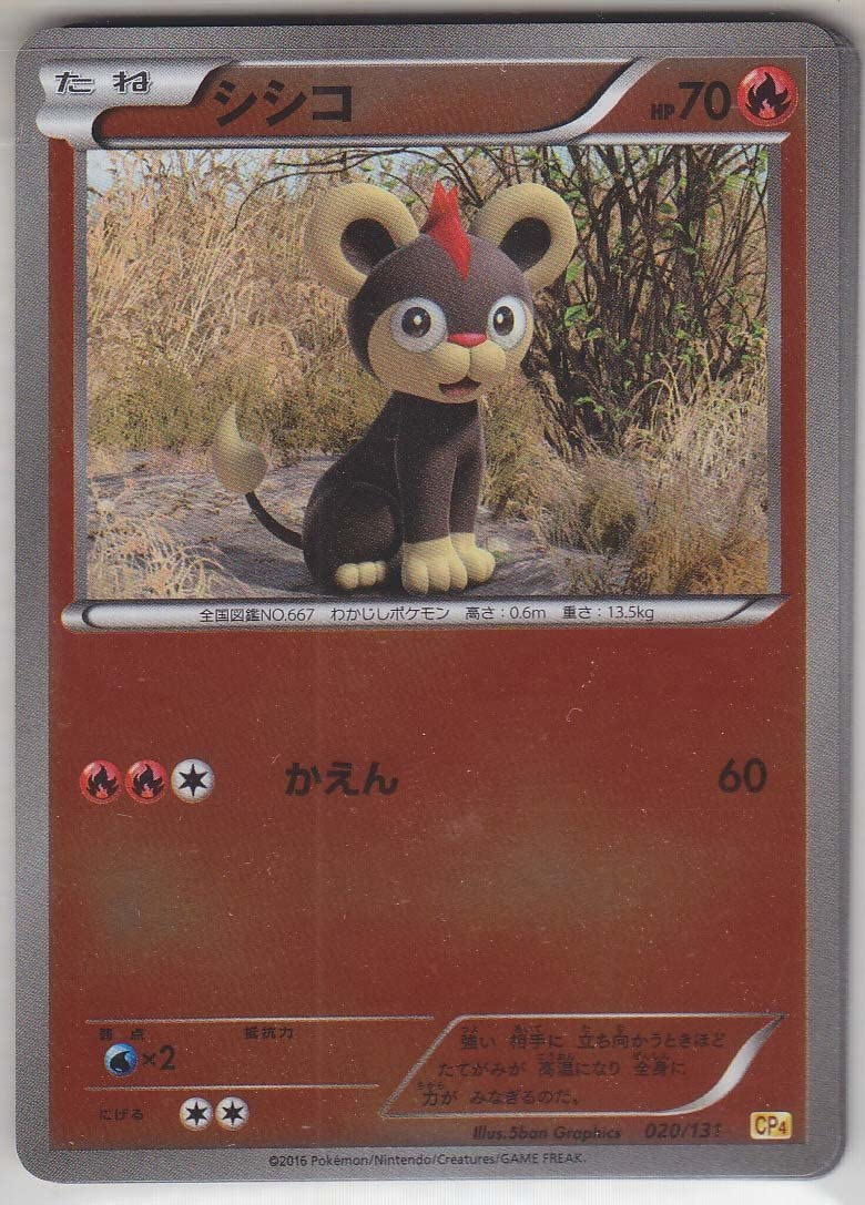 POKEMON JAPANESE REVERSE HOLO CARD CARTE 020//131 LITLEO CP4 TCG//OCG JAPAN MINT
