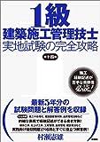 1級建築施工管理技士 実地試験の完全攻略 第十四版
