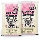 【精米】山形県産 白米 10kg (5kg×2袋) にこちゃん飯