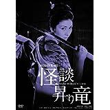 日活100周年邦画クラシックス GREATシリーズ 怪談昇り竜 HDリマスター版 [DVD]