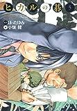 ヒカルの碁 完全版 5 (愛蔵版コミックス)