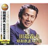 決定盤 田端義夫 昭和歌謡大全集 CD2枚組 WCD-664