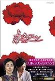 [DVD]上海タイフーン DVD-BOX