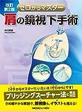 肩の鏡視下手術 (ゼロからマスター)