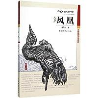 中国传统形象图说:凤凰