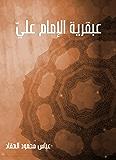 عبقرية الإمام عليّ (Arabic Edition)