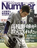 Number(ナンバー)983号「高校野球が教えてくれた。」 (Sports Graphic Number(スポーツ・グラフィック ナンバー))