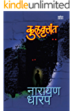 Kulvruttant (Marathi Edition)
