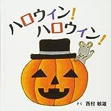 ハロウィン!ハロウィン! (コドモエのえほん)
