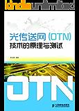 光传送网(OTN)技术的原理与测试