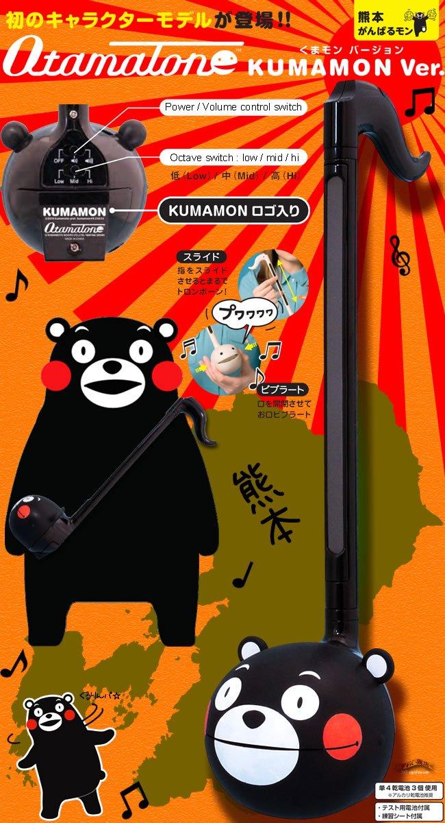 Maywa Denki Otamatone Kumamon Version