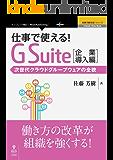 仕事で使える!G Suite 企業導入編 次世代クラウドグループウェアの全貌 (仕事で使える!シリーズ(NextPublishing))