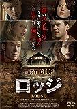 ロッジ LODGE [DVD]
