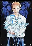 7人のシェイクスピア NON SANZ DROICT(6) (ヤンマガKCスペシャル)