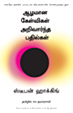 Brief Answers to the Big Questions (Tamil) (Tamil Edition)