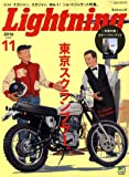 Lightning (ライトニング) 2016年 11 月号