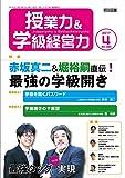 授業力&学級経営力 2017年 04月号