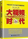 大视频时代·中国视频媒体生态考察报告2014-2015