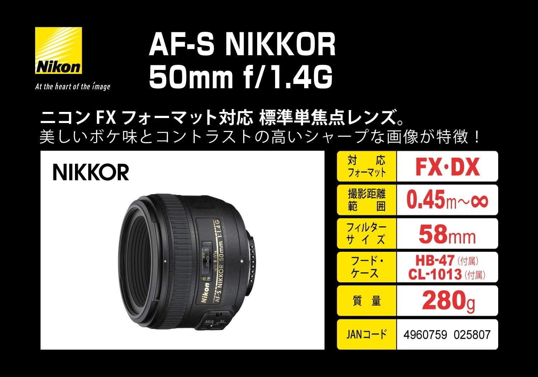 Nikon AF-S 50mm F1.4 G - Objetivo para Nikon (distancia focal fija ...