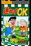 迷わずOK (2)