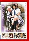 禁断介護16 つぼみ [DVD]