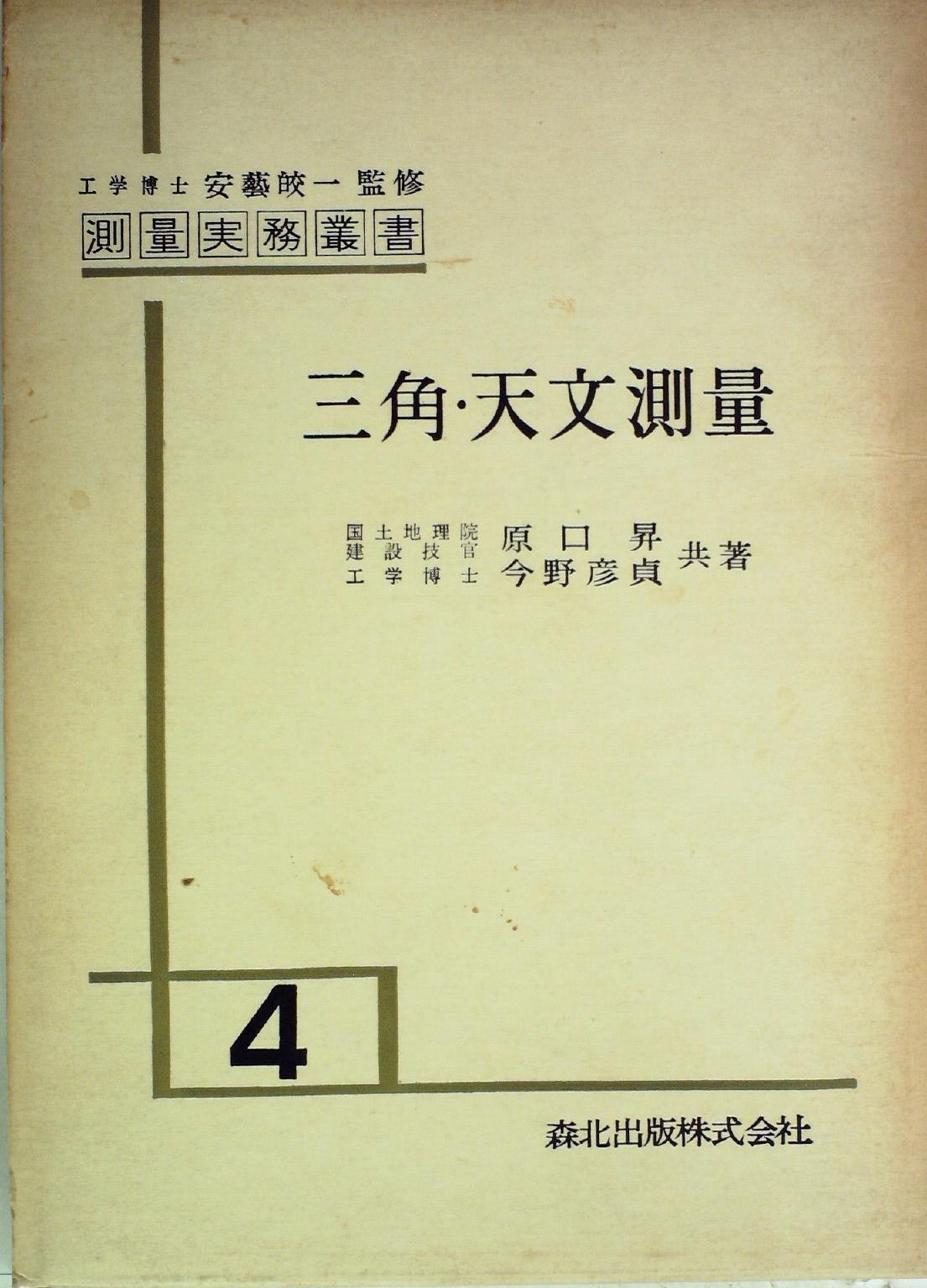 三角・天文測量 (1959年) (測量...
