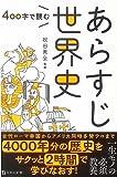 400字で読む あらすじ世界史 (宝島社新書)