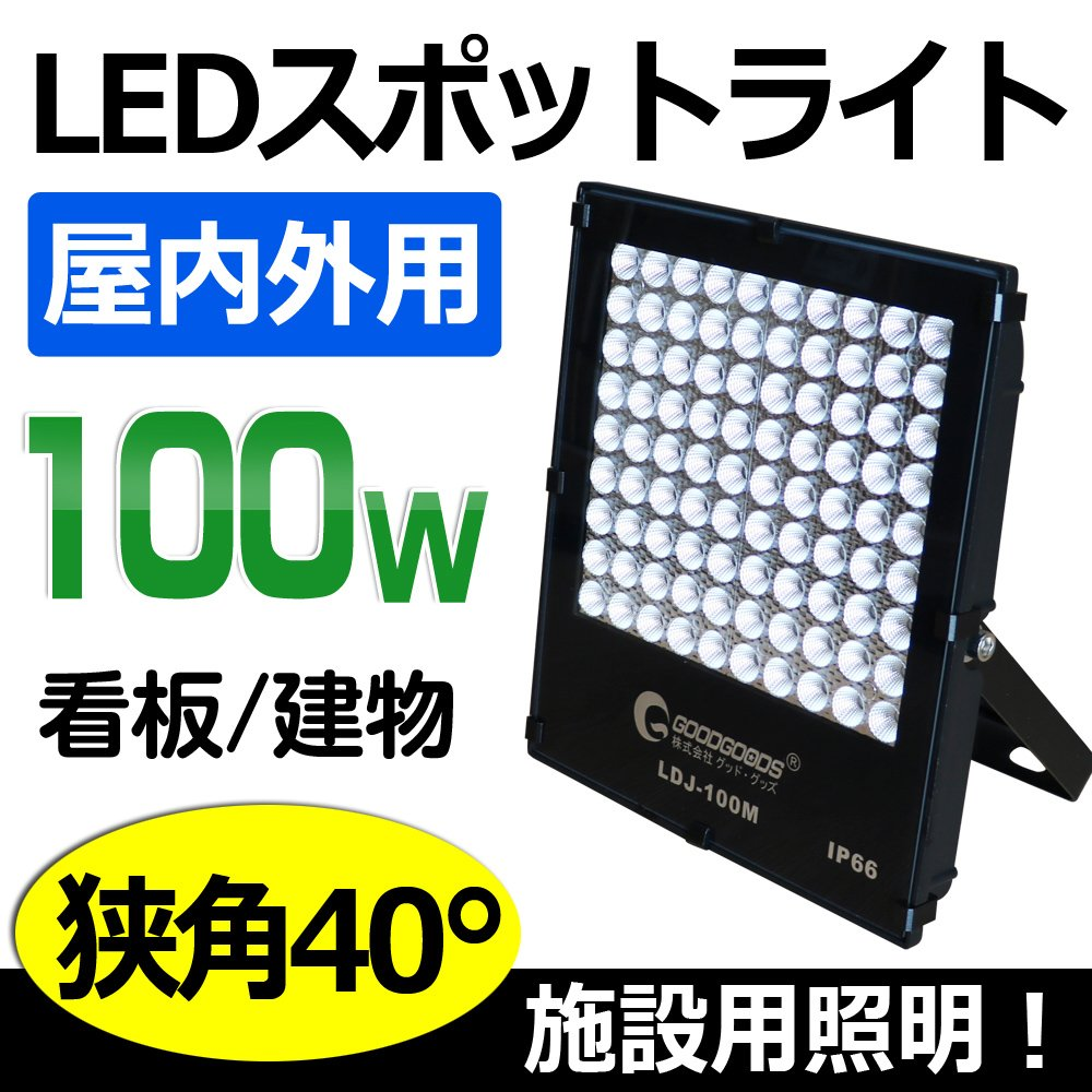 GOODGOODS LED投光器 100W 14040LM 極薄型 LEDライト 狭角配光40度 作業灯 屋外 防水 室内 屋外照明 【一年保証】 LDJ-100M B071RZV5ZH 10024