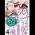 ひとつばな(4) (サンデーうぇぶりコミックス)