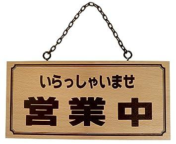 Amazon | 木製 サインプレート ...