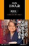決定版 日本人論~日本人だけがもつ「強み」とは何か?~ (扶桑社新書)