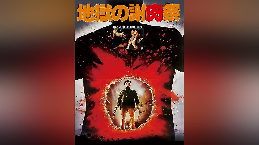 地獄の謝肉祭(字幕版)