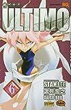 機巧童子ULTIMO 6 (ジャンプコミックス)