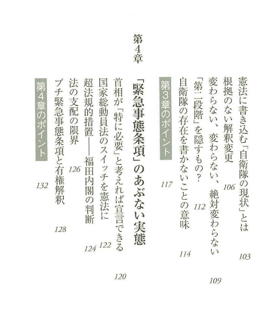 ブログ 国家 総動員 法