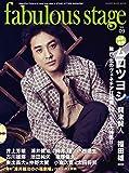 fabulous stage(ファビュラス・ステージ) Vol.09 (シンコー・ミュージックMOOK)